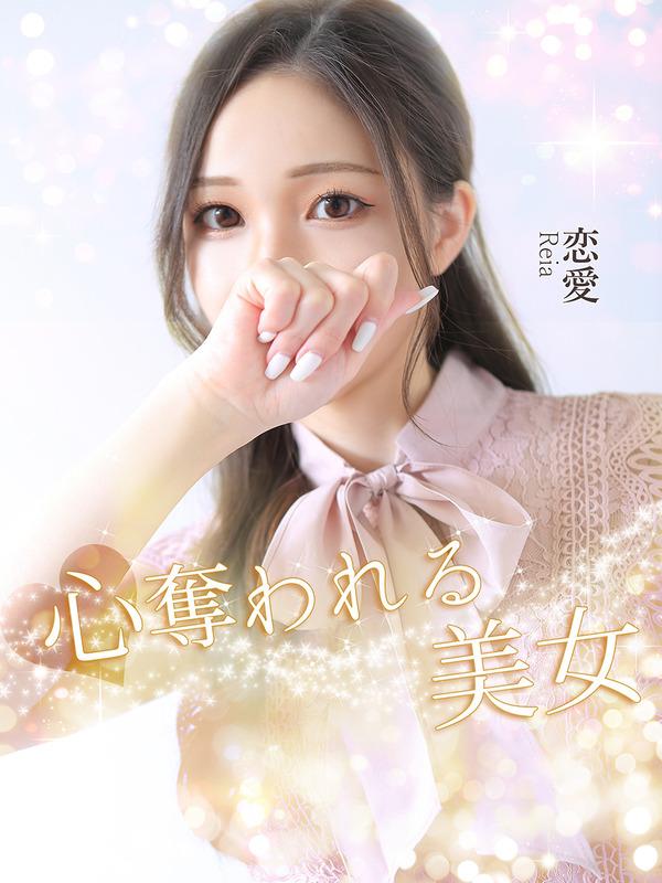 恋愛【レイア】